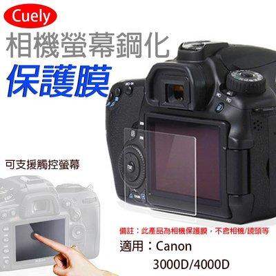 趴兔@佳能3000D 4000D相機螢幕鋼化保護膜 Cuely 相機螢幕保護貼 鋼化玻璃保護貼 佳能保護貼 防撞防刮