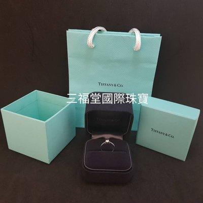 《三福堂國際珠寶名品1266》Tiffany Harmony™ 訂婚戒指(0.24ct) H 3EX