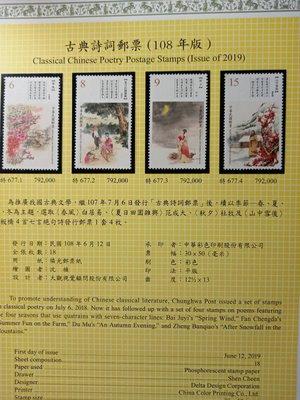 台灣郵票(不含活頁卡)-108年-特677 -古典詩詞郵票(II)全新 -可合併郵資