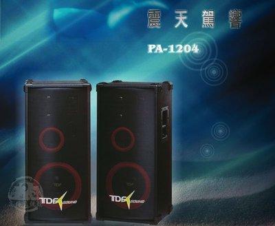 高傳真音響【TDF PA-1204 】專業落地式/桌上型,歌唱喇叭,12吋,低音,卡拉OK,中大型演唱,PUB,學校