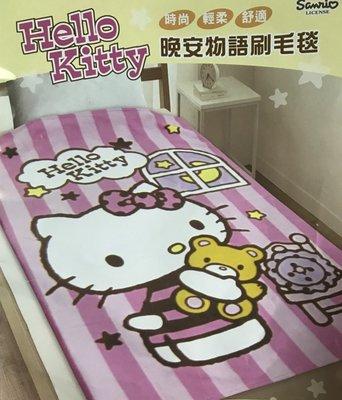㊣HELLO KITTY晚安物語刷毛毯  懶人毯 墊被毛毯車毯◎童心玩具1館◎