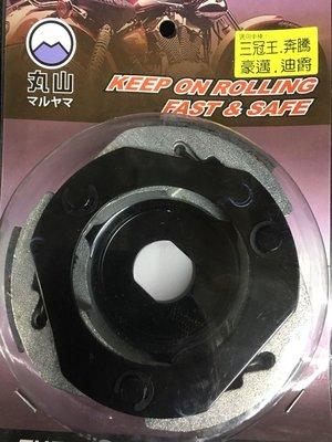 競技型離合器 豪邁 三冠王 奔騰 G3 G4 GP VP G5-125
