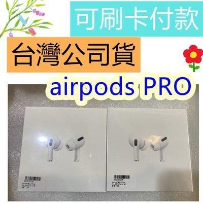 可刷卡 保固一年 台灣公司貨 Apple Airpods Pro MWP22TA/A 蘋果藍芽耳機 高雄可自取