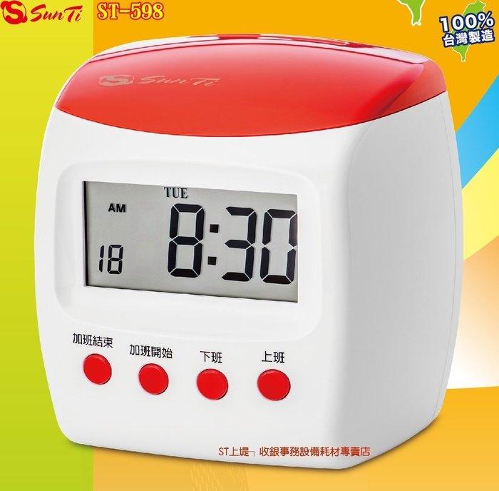 上堤┐台灣製造SunTi ST-598 打卡鐘【贈送-卡片-卡架】遲到符號點矩陣快速列印音樂響鈴自動移位-同優美UB卡片