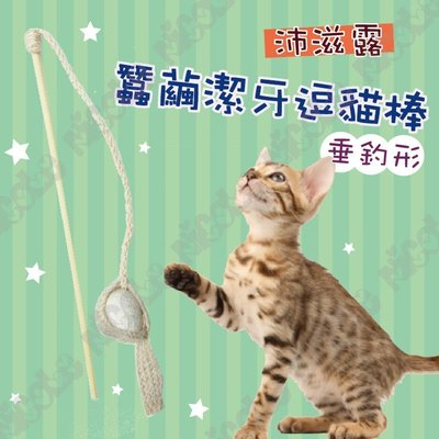 *Nicole寵物*沛滋露 蠶繭逗貓棒〈垂釣形〉貓玩具,遊戲,互動,狩獵,手工製作,天然,潔牙,Petz Route