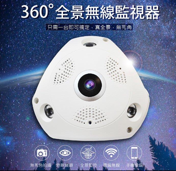 安控-AHD1080P全景攝影機室內360度全景監視器SONY手機APP操作回放監看 勝利者智慧勝利者智慧攝影機夜視版