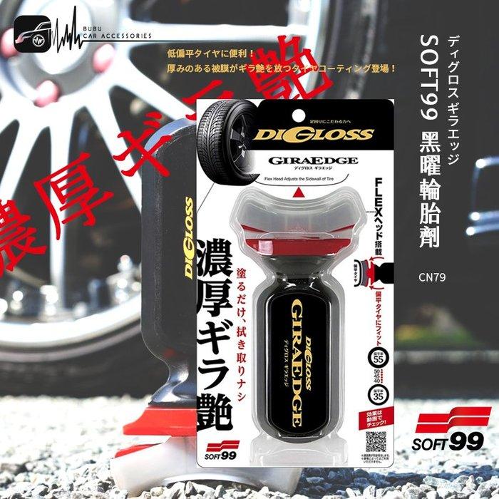 CN79【soft99 黑曜輪胎劑】輪胎鍍膜光亮劑 輪胎防汙 增艷 防裂 快速上光|BuBu車用品