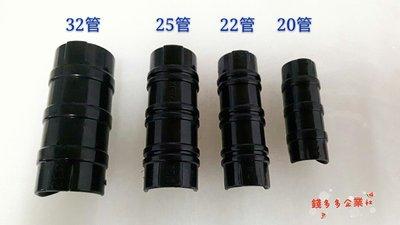 4分管(22管)U型管夾/網夾/管夾/遮陽網夾/卡管夾/固定夾/園藝支架用/棚架/錏管/鐵管/網室/溫室