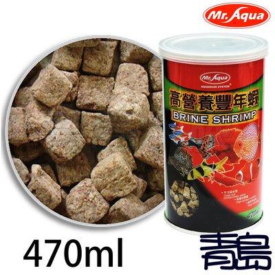 Q。。青島水族。。U-MR-004台灣Mr.Aqua水族先生-高營養豐年蝦 乾燥蝦 飼料==470ml