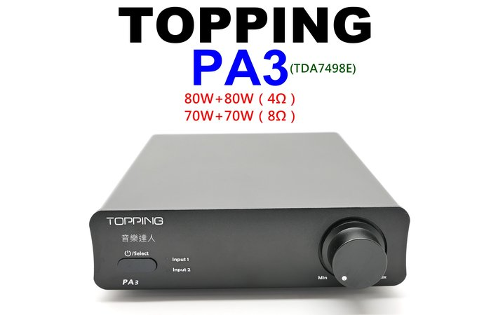 """""""音樂達人""""小身材大動力~全新 TOPPING PA3 D類擴大機 雙輸入 TDA7498E (保固一年)非SA-98E"""
