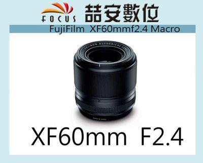 《喆安數位》富士 Fujifilm FUJI XF 60mm F2.4 R Macro 微距鏡 平輸 #4