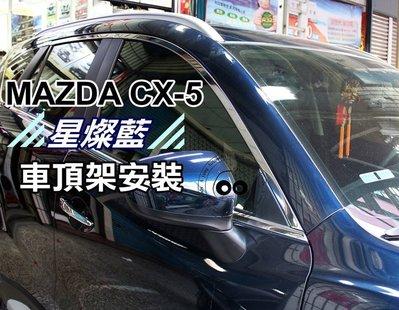 新店【阿勇的店】MAZDA CX5 一代 亮銀款 歐規版 2013~2016 鋁合金 車頂行李架 CX-5 車頂架 C
