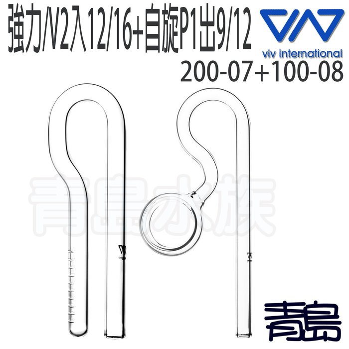 七月缺Y。青島水族。200-07+100-08香港VIV-玻璃=出入水組/強力/V2入12/16+自旋P1出9/12