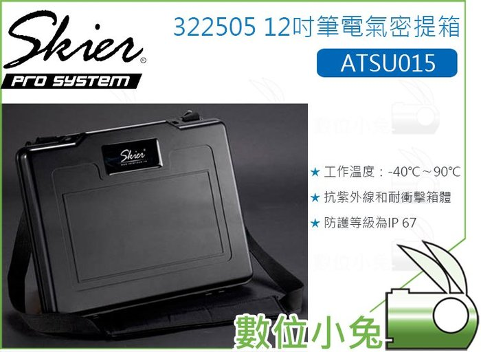 數位小兔【Skier ATSU015 322505 12吋 筆電 氣密提箱】附泡棉 氣密箱 防撞箱 筆記型電腦 防潮箱