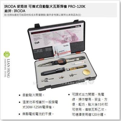 【工具屋】*含稅* IRODA 可攜式自動點火瓦斯焊槍 PRO-120K 愛烙達 四合一多功能瓦斯烙鐵組 30-125W