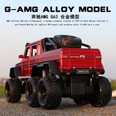 玩具車奔馳大G車模型仿真大號皮卡車合金車六輪避震金屬汽車男孩玩具車