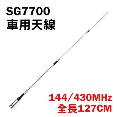 《光華車神無線電》SG7700 雙頻天...
