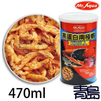 Q。。。青島水族。。。U-MR-001台灣Mr.Aqua水族先生-----高蛋白南極蝦==470ml