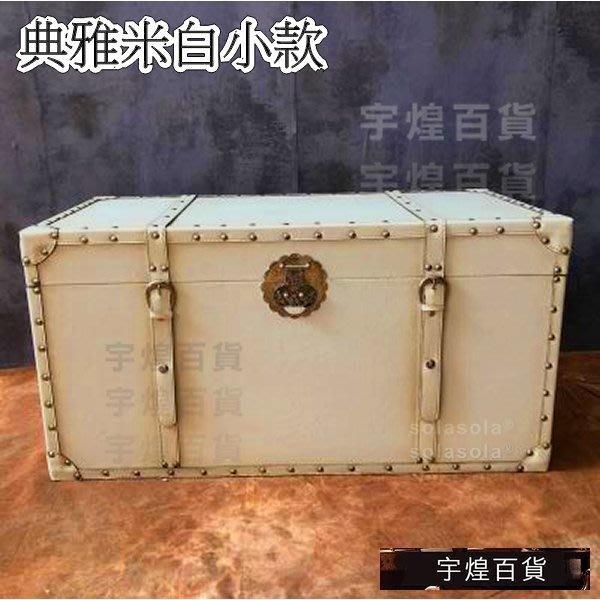 《宇煌》英倫拍攝道具收納箱茶几木箱創意皮質整理家居防水復古防塵典雅米白小款_aBHM