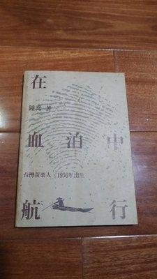 《字遊一隅》在血泊中航行  鍾喬詩集  民76年人間出版社   作者簽贈 K4