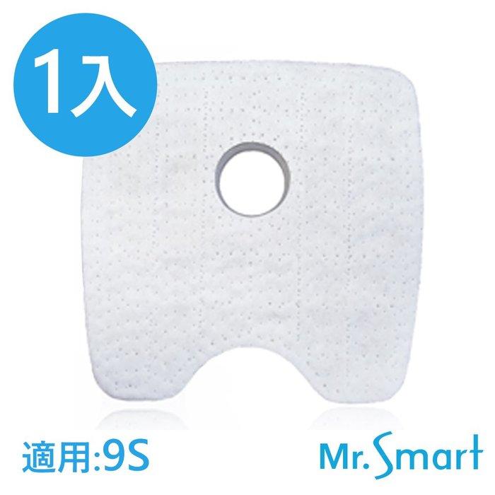 Mr.Smart 9S掃地機專用 二代極淨濾網 (1入)