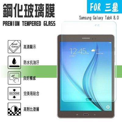 日本旭硝子玻璃 Tab A 8.0 LTE P350 P355 三星 鋼化玻璃保護貼/2.5D 弧邊/平板/螢幕