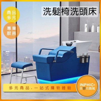 INPHIC-可訂製軟枕陶瓷盆洗髮床洗頭床 美容椅 半躺式沖水床 LED燈 髮廊理髮廳 -INGB005104A