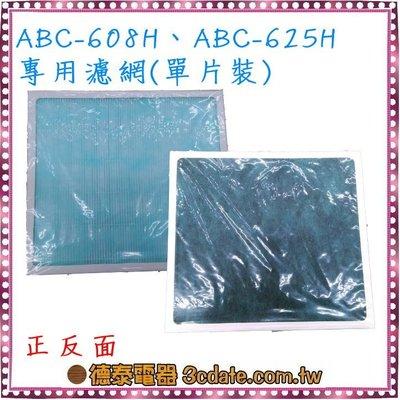 【下單前請先確認】台灣三洋 空氣清靜機濾網【CAFT-608】~適用 ABC-608H / ABC-625H【德泰電器】