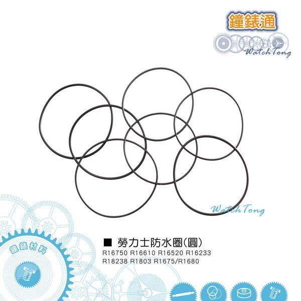 【鐘錶通】ROLEX/勞力士專用防水圈/14種尺寸單售 [ 手錶修錶工具 * 材料 ]