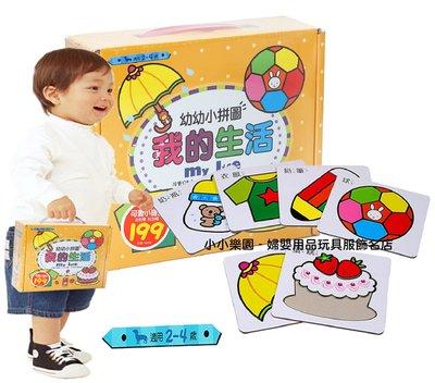 *小小樂園* 風車圖書幼幼小拼圖 我的生活,動動小手玩拼圖,手腦並用樂無窮 ~ 優惠價139元