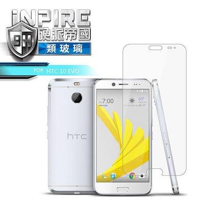 *PHONE寶*iNPIRE 硬派帝國 HTC 10 evo 極薄 9H PET 保護貼 9H 類玻璃 0.12mm