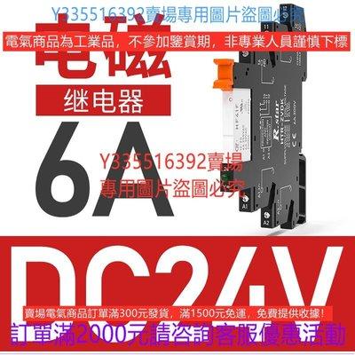 繼電器24V 電磁薄型繼電器模組HF41F 12V固態小型中間模塊式 電磁繼電器DC24V