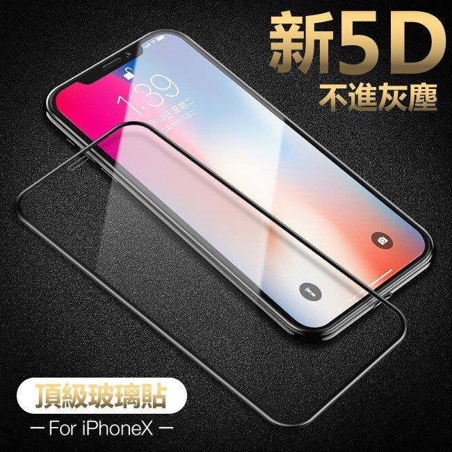 新5D 不入灰塵 頂級 滿版 iPhone 11Pro Max xs xr 8 7 6s plus SE2 玻璃貼保護貼
