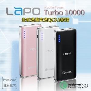LAPO LT-101S QC 3.0 10000mah 快充行動電源 Panasonic電芯+台灣製造