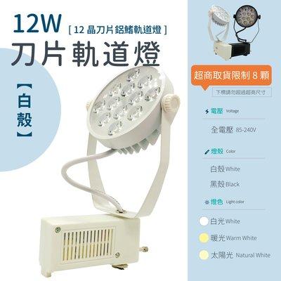 【宗聖照明】LED 軌道燈 C款 12W 全電壓 (白/暖/太陽) 12晶【白/黑殼】軌道投射燈 裝潢 刀片式