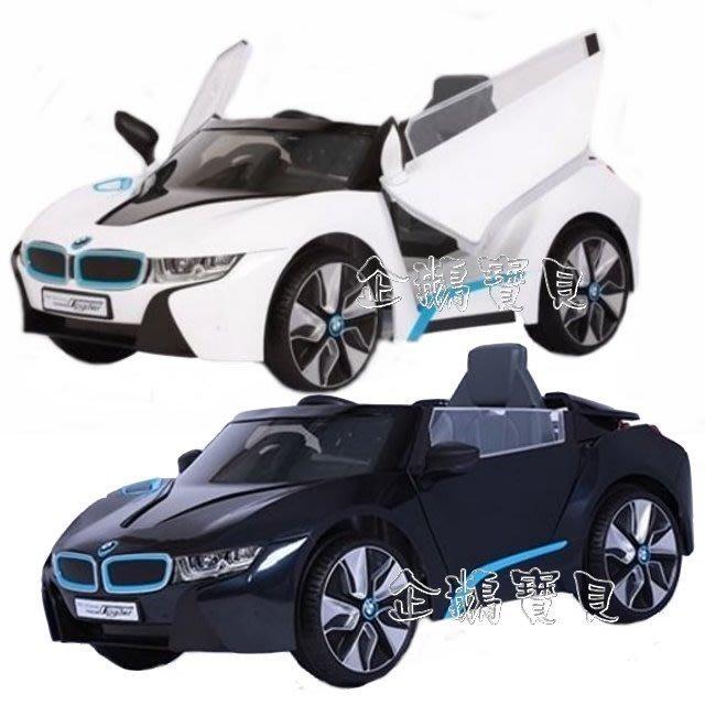 @企鵝寶貝二館@ 【公司保固】正原廠授權 寶馬BMW i8 (高階雙驅) 遙控電動車 / 兒童電動車