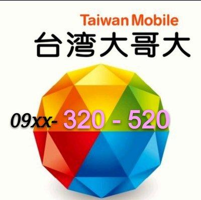 台灣大黃金門號320-520
