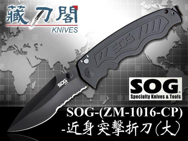 《藏刀閣》SOG-(Zoom)-近身突擊折刀(大)