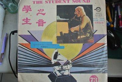 LP 黑膠唱片 ~ 學生之音 73 ~ 神鷹 HA-073 無IFPI