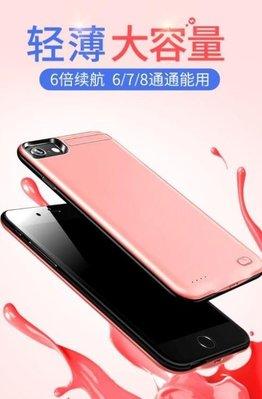 蘋果6s/7P背夾移動電源8X超薄iphone7電池6plus專用手機殼器小巧便攜