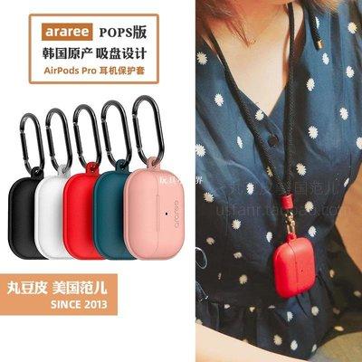 韓國araree適用于 AirPods Pro保護套蘋果耳機創意防摔軟殼帶掛鉤