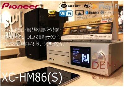 ㊑DEMO影音超特店㍿現貨日本PIONEER XC-HM86 網路音樂播放CD擴大機