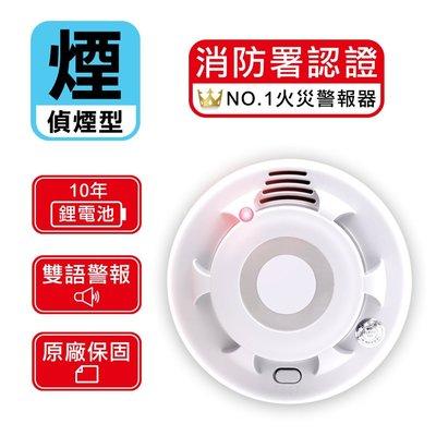 住宅用火災偵煙警報器(消防中心認證/語音警報音/十年鋰電池/台灣製造/銷售第一)
