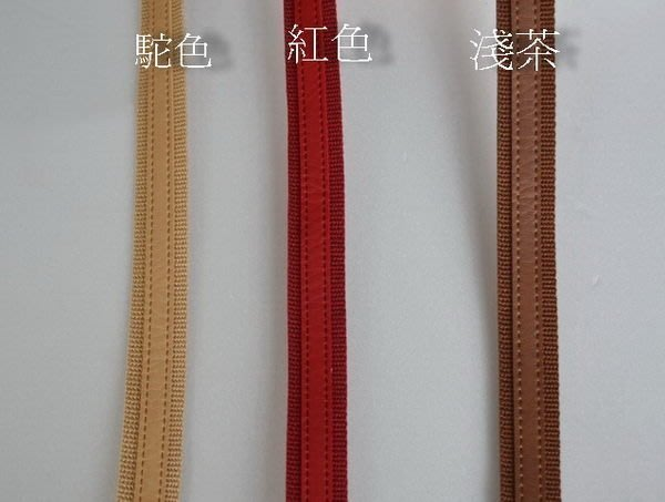 *巧巧布拼布屋*日本進口INAZUMA~BT-2014合成皮革織帶20mm / 斜背帶 剩駝色. 紅色.