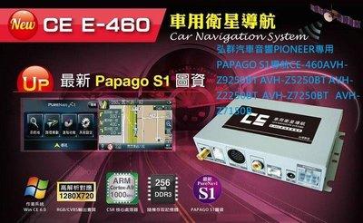 Pioneer AVH-Z9250BT AVH-Z5250BT 2250BT專用PAPAGO S1導航CE-460