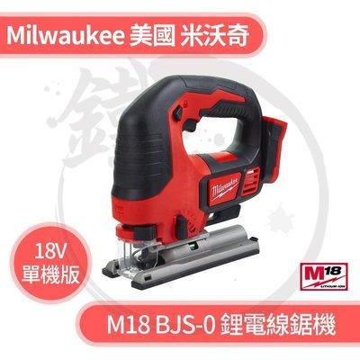 *小鐵五金*Milwaukee 美國米沃奇 M18 BJS-0 線鋸機 單機版*五段擺動 木材切割 快速更換鋸片