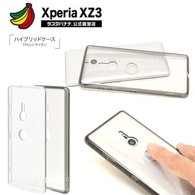 熱賣 日本Rasta Banana索尼XZ3手機殼SONYH9394保護套透明全包軟邊硬底sony手機殼 保護套 保護殼