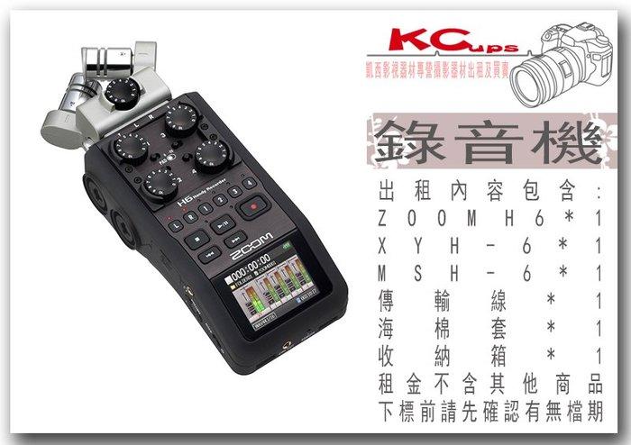 凱西影視器材 Zoom H6 數位錄音機 出租 可換麥克風 手持數位錄音機