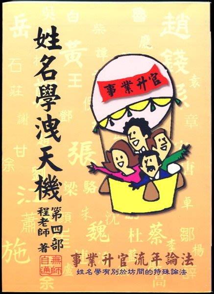 【語宸書店G433/命理風水】《姓名學洩天機-第四部》ISBN:9867970268│易仙道出版│程老師