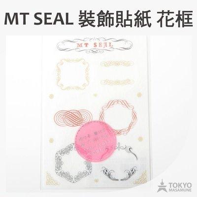【東京正宗】日本 mt seal ex 系列 裝飾 貼紙 花框 (圖騰邊) MTSEAL03
